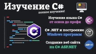 Видеокурс по C#, WPF и ASP.NET   Презентация курса