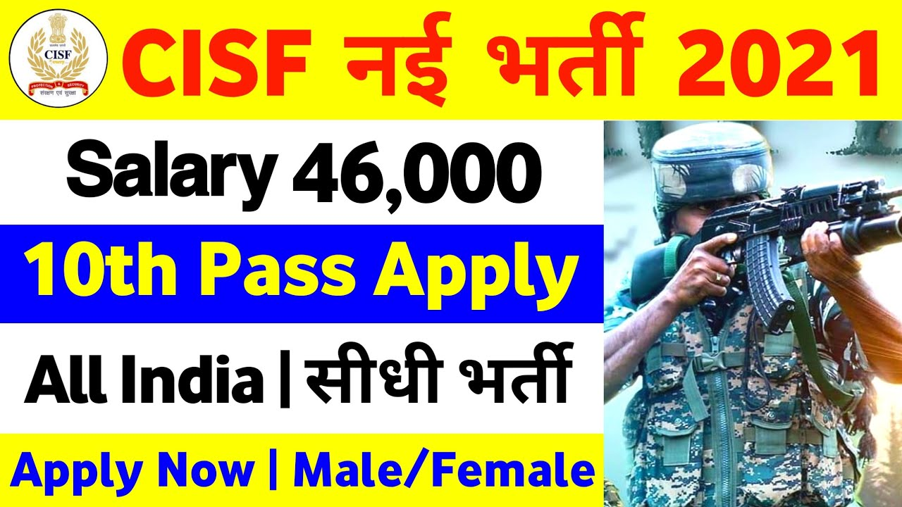 Download CISF New Recruitment 2021 10th Pass Job Apply Online Form CISF New Vacancy 2021 CISF New Bharti 2021