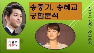 송중기,송혜교 궁합분석