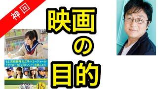【神回】町山智浩 もしドラ 前編 「映画の商品価値と娯楽性」 もしドラ 検索動画 20