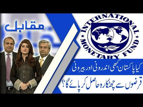 Muqabil |Discussion on Govt decisions to approach IMF | 9 Oct 2018 | 92NewsHD