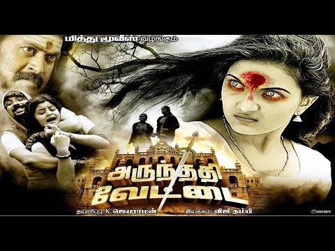 Arundhati Vettai - Tamil Horror Full Movie | அருந்ததி வேட்டை | Saranya Mohan, Vineeth|