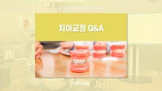 치아교정 Q&A