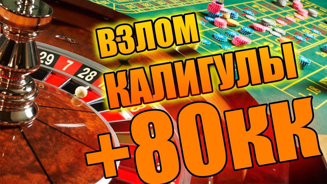 Читы для advance rp казино онлайн флеш игра русская рулетка