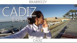 CADIZ (ESPANA)/ BikaBreezy (Биназир Ермаганбетова)