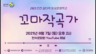 2021 인천 꿈다락 토요문화학교 꼬마작곡가 1기 결과…