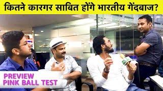 LIVE- PINK BALL TEST PREVIEW: किस भारतीय गेंदबाज का Pink गेंद से जमेगा रंग? D/N Test | IND VS BAN