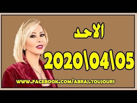 Photo of حظك اليوم 05-04-2020 ماغي فرح توقعات الأبراج اليوم الاحد 05 أبريل2020 – عالم الابراج