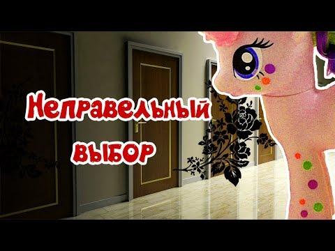 Пони в школе Неправильный выбор 2 сезон 15 серия Видео МЛП