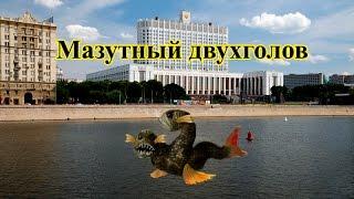 Русская Рыбалка 3.99 Мазутный двухголов