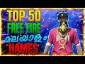 TOP 50 MALAYALAM NAMES FOR FREE FIRE || PSYCHO GAMING