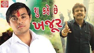 શું કહે છે ખજૂર રાકેશ બારોટના નવા ગીત વિશે સાંભળો Jigli Khajur Team