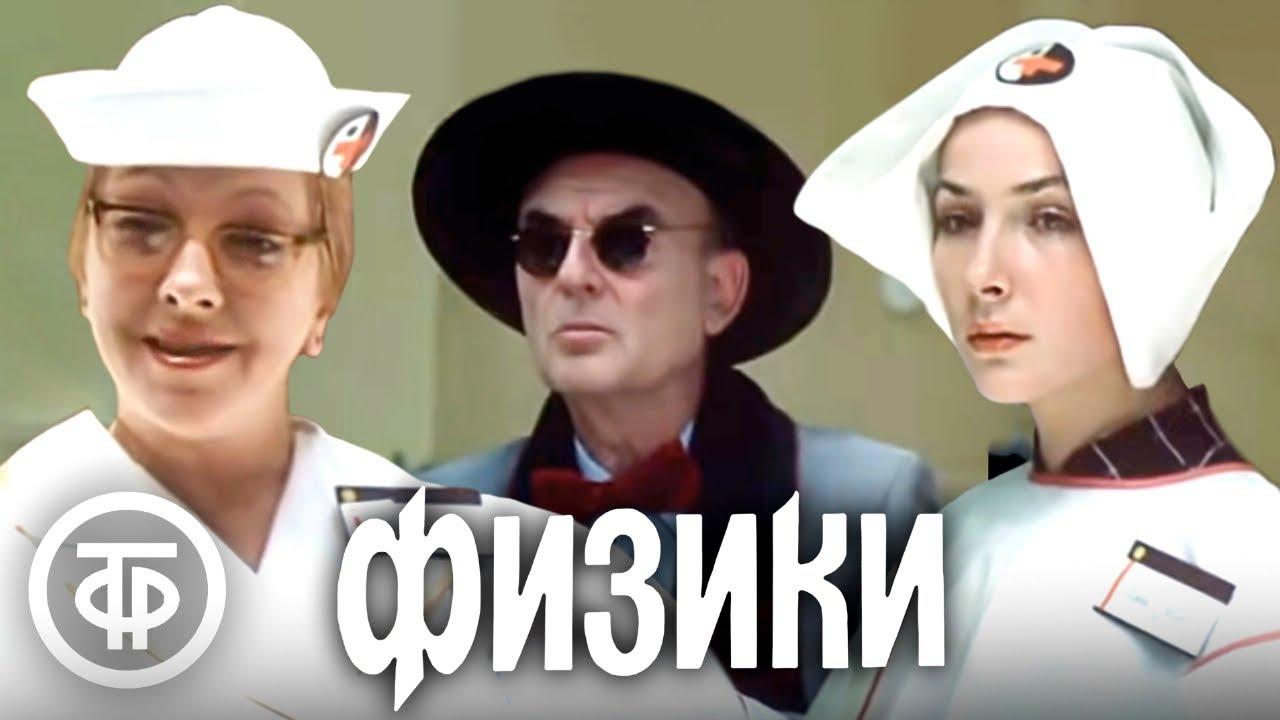 Физики. Фильм по пьесе Фридриха Дюрренматта (1988)