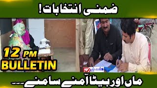 News Bulletin - 12:00 PM | 14 October 2018 | Neo News