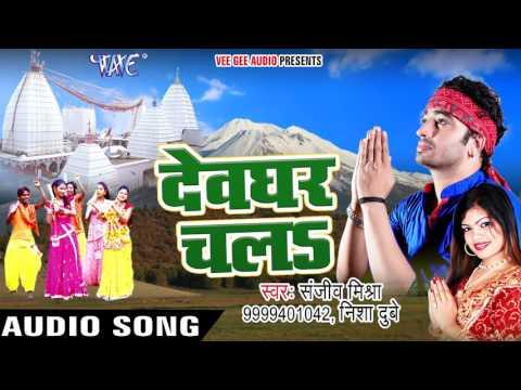 NEW काँवर गीत 2017 - Sanjeev Mishra - Devghar Chala - Shiv Shankar Shambhu - Bhojpuri Kanwar Songs