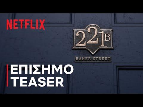 Οι Άτακτοι της Οδού Μπέικερ   Επίσημο teaser   Netflix
