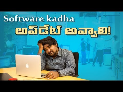 Software Kadha Update Avvali || Bumchick Babloo