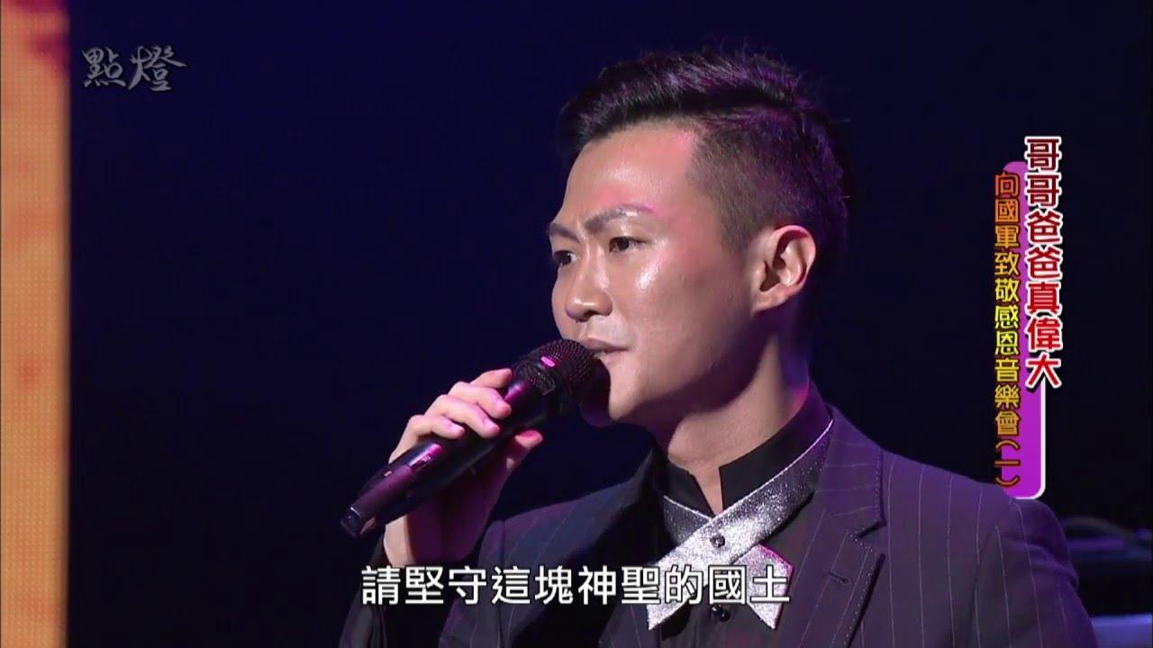 哥哥爸爸真偉大-向國軍致敬演唱會(一) / 點燈節目 20160312(完整版) - YouTube