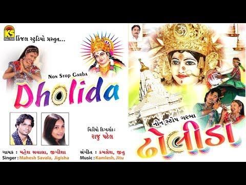 Dholida ( ઢોલીડા નોન સ્ટોપ ગરબા ગીત ) Ⅰ Non Stop Garba Songs 2017 Ⅰ Mahesh Savala Ⅰ Jigesha Patel