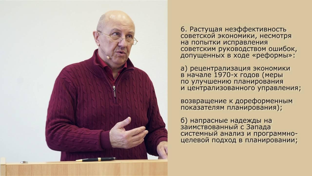 Лек.77 СССР в 1964–1985 гг. 2 часть