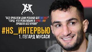 Гегард Мусаси - о Шлеменко, Хабибе, UFC, Карвальо  и Армении / HS_Интервью №1