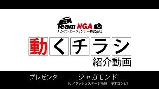 【NGA.】動くチラシ 紹介動画 thumbnail