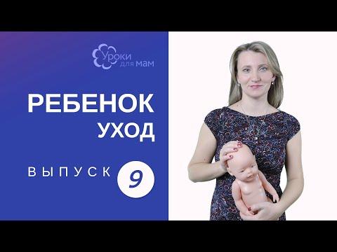 Как правильно мыть голову новорожденному ребенку