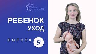 видео Как мыть голову ребенку. Детский шампунь