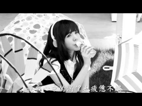 SNSD 少女時代 - Mistake MV 中文字幕 (Chinese sub)