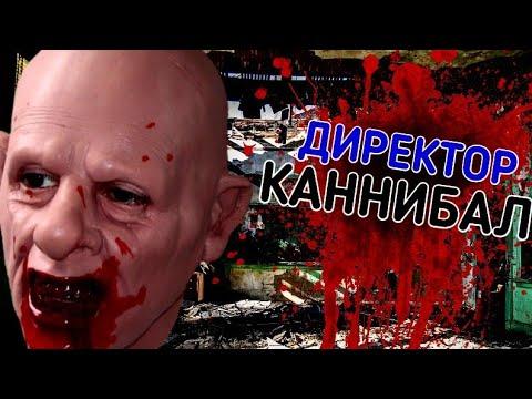 ДИРЕКТОР КАННИБАЛ ( он ел своих учеников)!!!!