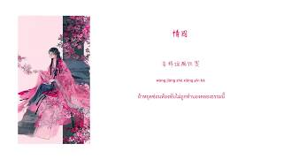 [THAISUB] 情囚 ขังรัก -  銀臨   Chinese Gufeng Original Song