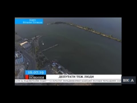 ТРК ВіККА: Черкаські депутати переповіли, коли востаннє купалися в Дніпрі