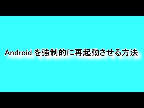 Android を強制的に再起動させる方法