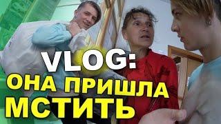 VLOG: Она пришла МСТИТЬ / Андрей Мартыненко
