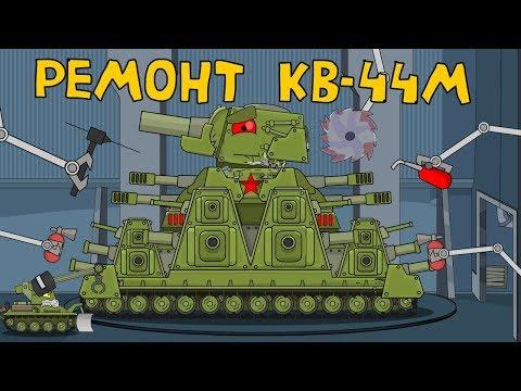 Ремонт КВ-44М