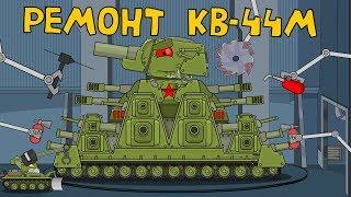 Ремонт КВ-44М - Мультик про танки