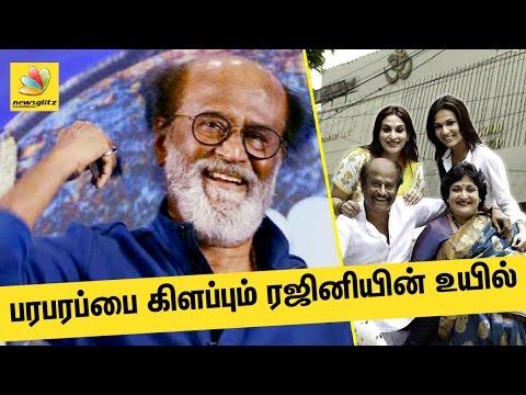 பபரபரப்பை கிளப்பும் ரஜினியின் உயில் | Rajini Property to Tamil People | Latest Tamil News