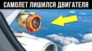 Самолет Лишился Двигателя Над Атлантическим Океаном
