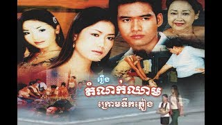 រឿងខ្មែរ តំណក់ឈាមក្រោយមទឹកភ្លៀង - Khmer Movie Full