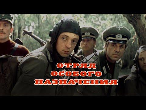 Отряд особого назначения (1978) военная драма
