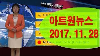 미술방송 아트원TV- 아트원뉴스 20171128