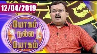 Yogam Nalla Yogam – Vendhar tv Program