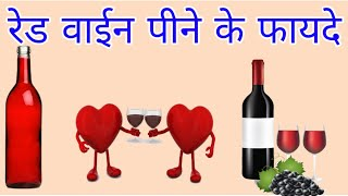 A Indian boy speaking about Benefits of Red wine