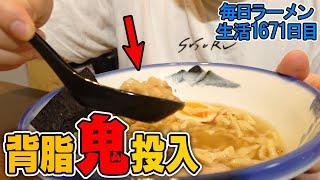背油投入でこってりラーメン!鬼うまい!をすする 山形屋【飯テロ】SUSURU TV.第1671回
