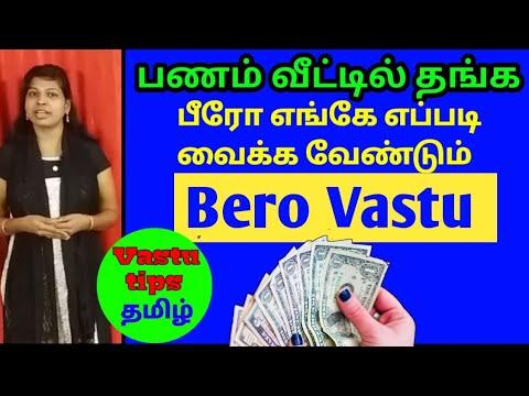 Bureau vastu in tamil / பீரோ எந்த திசையில் வைக்க வேண்டும் /பீரோ வாஸ்து