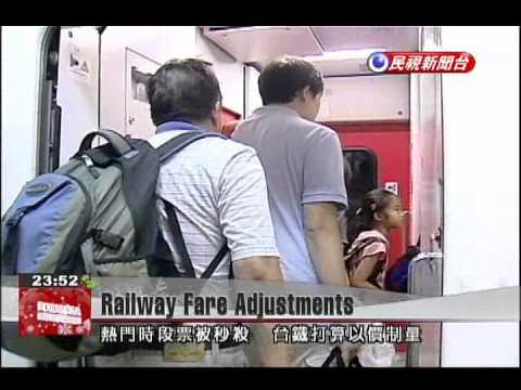 Taiwan Railways considers different fares for peak and off-peak travel