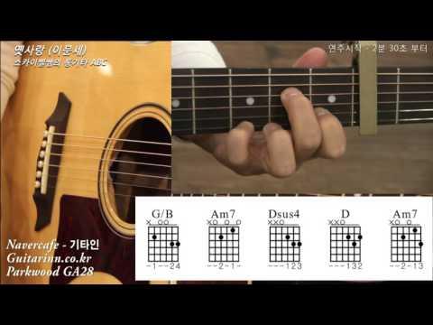 [기타인]  옛사랑 - 이문세 / 코드와 주법 배우