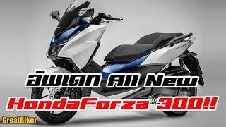 สื่อญี่ปุ่นชี้! All New Honda Forza เตรียมอัพเครื่องเป็น 350cc พร้อมระบบ VTEC และ Idling Stop?!!