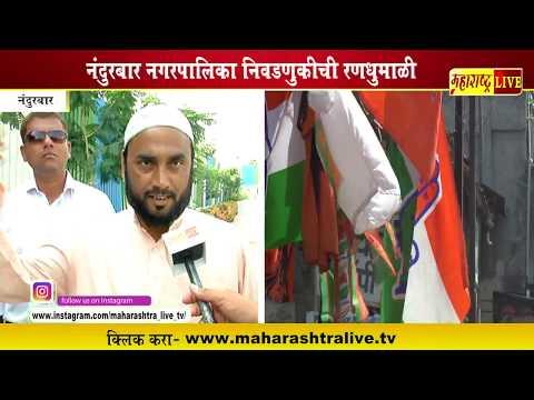 नंदुरबार नगरपालिका रणधुमाळी  २०१७ II Nandurbar Municipality Elections