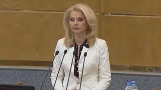 Голикова эротично расплакалась, прощаясь с депутатами Госдумы Жириновский и депутаты аплодировали
